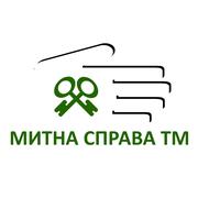 Таможенная очистка грузов в Киеве и области - таможенный брокер Киев