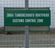 Услуги по таможенному оформлению в Крыму